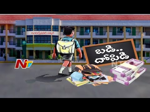 International School Tuition Fees and Costs || School Fees Mafia || Special Focus || NTV