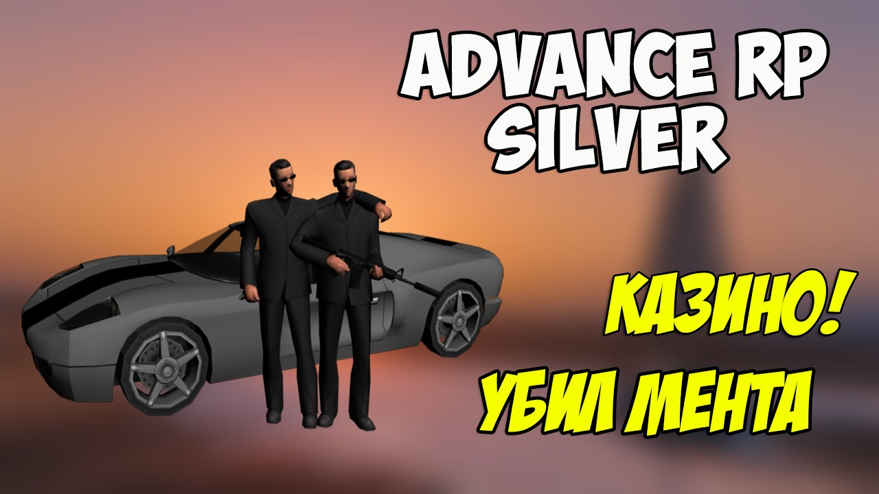advance rp казино