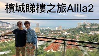 檳城睇樓之旅:Alila 2