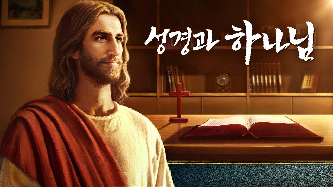 [기독교 영화] <성경과 하나님> 성경과 하나님의 관계에 대해 확실하게 밝히다 (한국어 더빙)