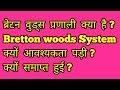 Bretton woods System/ ब्रेटन वुड्स प्रणाली क्यों आवश्यकता हुई और कैसे समाप्त हुई