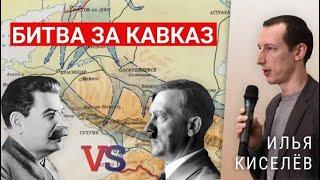 Провал планов Гитлера по захвату Кавказа. Ответ Сталина – наступательная операция РККА.