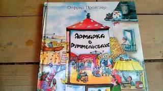 Ярмарка в Руммельсбахе/Отфрид Пройслер/Обзор детских книг/Stezy_life