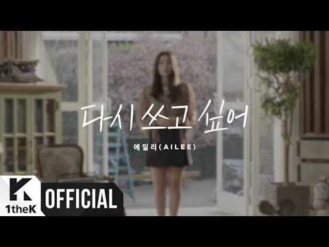 [MV] Ailee(에일리)   Rewrite..If I Can(다시 쓰고 싶어) (Flower ever after(이런 꽃 같은 엔딩) OST Part.3)