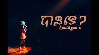 បានទេ Coul you? (Live at 2x5 Album Launching) - Smallworld Smallband ក្រុមតូច