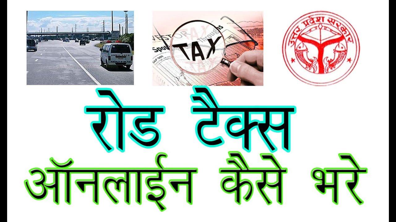 Uttar Pradesh Road Tax Online Pay ऑनल इन र ड ट क स