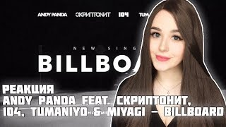 РЕАКЦИЯ на Andy Panda feat. Скриптонит, 104, TumaniYO & Miyagi - Billboard (Official audio)