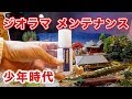【Nゲージ・鉄道模型】ジオラマ メンテナンス【少年時代】