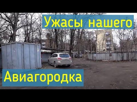 Пригороды Ростова на Дону Авиагородок Как там жить