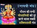 Download GAYATRI MANTRA - Meaning & Significance || Om Bhur Bhuva Swaha || Gayatri Mantra 108 MP3 song and Music Video