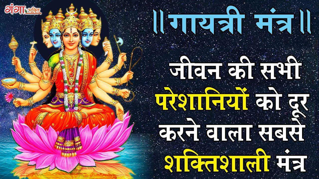 GAYATRI MANTRA - Meaning & Significance || Om Bhur Bhuva Swaha || Gayatri Mantra 108 - Ganga ...