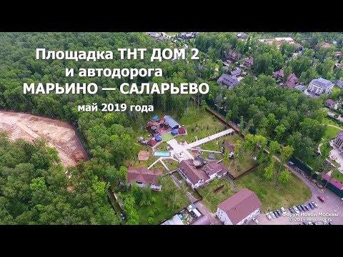 Марьино-Саларьево и площадка телепроекта Дом 2. Май 2019