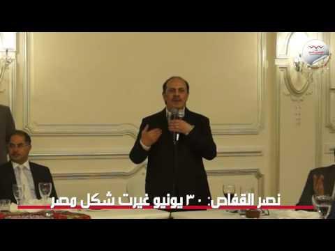 نصر القفاص: 30 يونيو غيرت شكل مصر