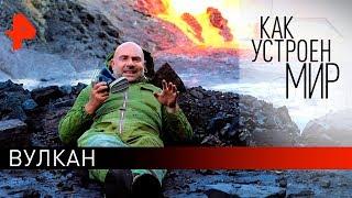 """Вулкан. """"Как устроен мир"""" с Тимофеем Баженовым (03.12.18)."""