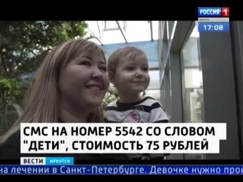 Зрители «Вести-Иркутск» всего за сутки собрали для двухлетней Сони Давыдовой почти 218000 рублей