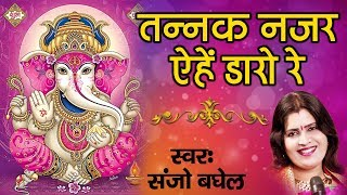 Tannek Najer Aihe Daro Re !! Latest Ganesh Ji Song !! anesh Chaturthi Songs By Sanjo Baghel