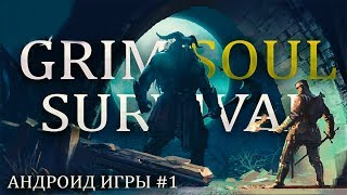 Grim Soul: Dark Fantasy Survival ПРОХОЖДЕНИЕ #1 ● НАЧАЛО ИГРЫ [ИГРЫ НА ТЕЛЕФОН]