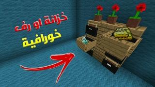 كيف تسوي خزانة او رف خورافية في ماين كرافت الجوال من أبسط الاشياء!!!