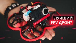 Лучший FPV дрон для съемки видео? DJI FPV