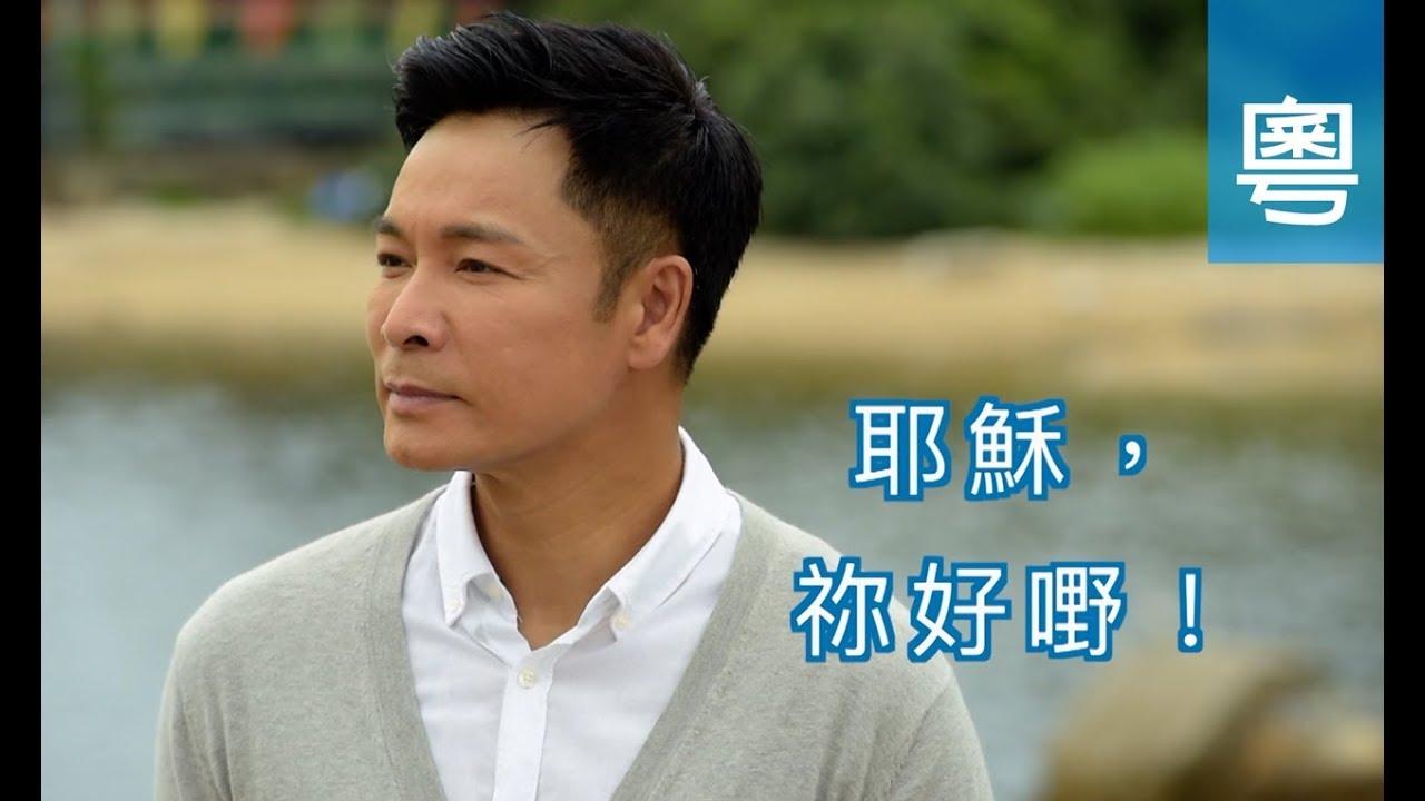 郭晉安@恩雨之聲:電視節目TV1486耶穌,祢好嘢!(HD粵語)(演藝人系列)