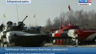 Вести-Хабаровск. Состязание БМП-2 на Танковом биатлоне