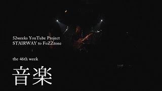 【歌詞つき】音楽(live ver) / FoZZtone [official] http://www.fozzton...