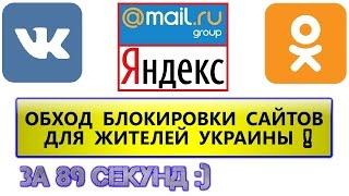 Как зайти Вконтакте, Одноклассники, Mail.ru и Яндекс в Украине? Как легко обойти блокировку?