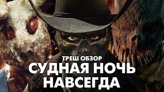 СУДНАЯ НОЧЬ 5 НАВСЕГДА - Треш Обзор Фильма