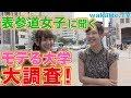 表参道女子に聞いたモテる大学大調査!【wakatte.TV】#96