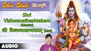 Shiv Stuti - Shri Vishwanathashtakam | Prem Prakash Dubey |