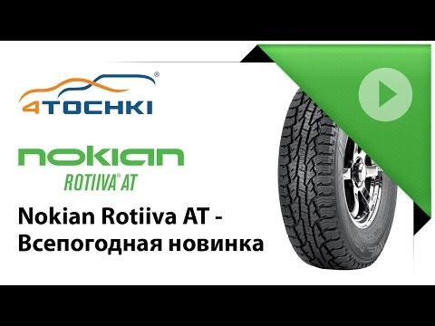 Nokian Rotiiva AT - Всепогодная новинка