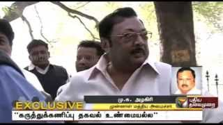 Untruth survey report: Without Kalaignar there's no DMK: MK Alagiri spl tamil video hot news 02-09-2015