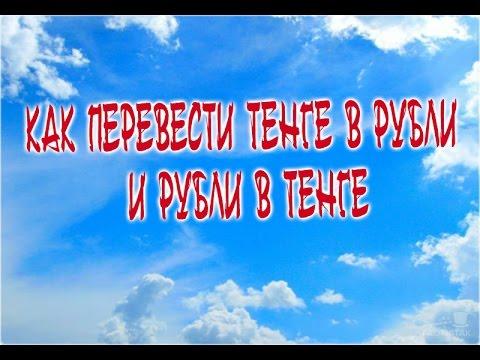 Перевод тенге в рубли [PUNIQRANDLINE-(au-dating-names.txt) 21