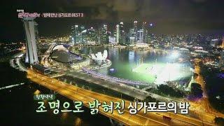 [Sightseeing throughout nations] 만국유람기 - Singapore beautiful night best 3 싱가포르의 밤 베스트 3 20150917
