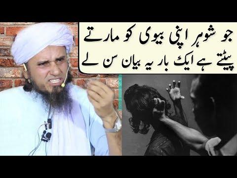 Jo Shohar Apni Biwi Ko Marte Pethte Hai Ek Bar Ye Bayan Sunle | Mufti Tariq Masood | Islamic Group