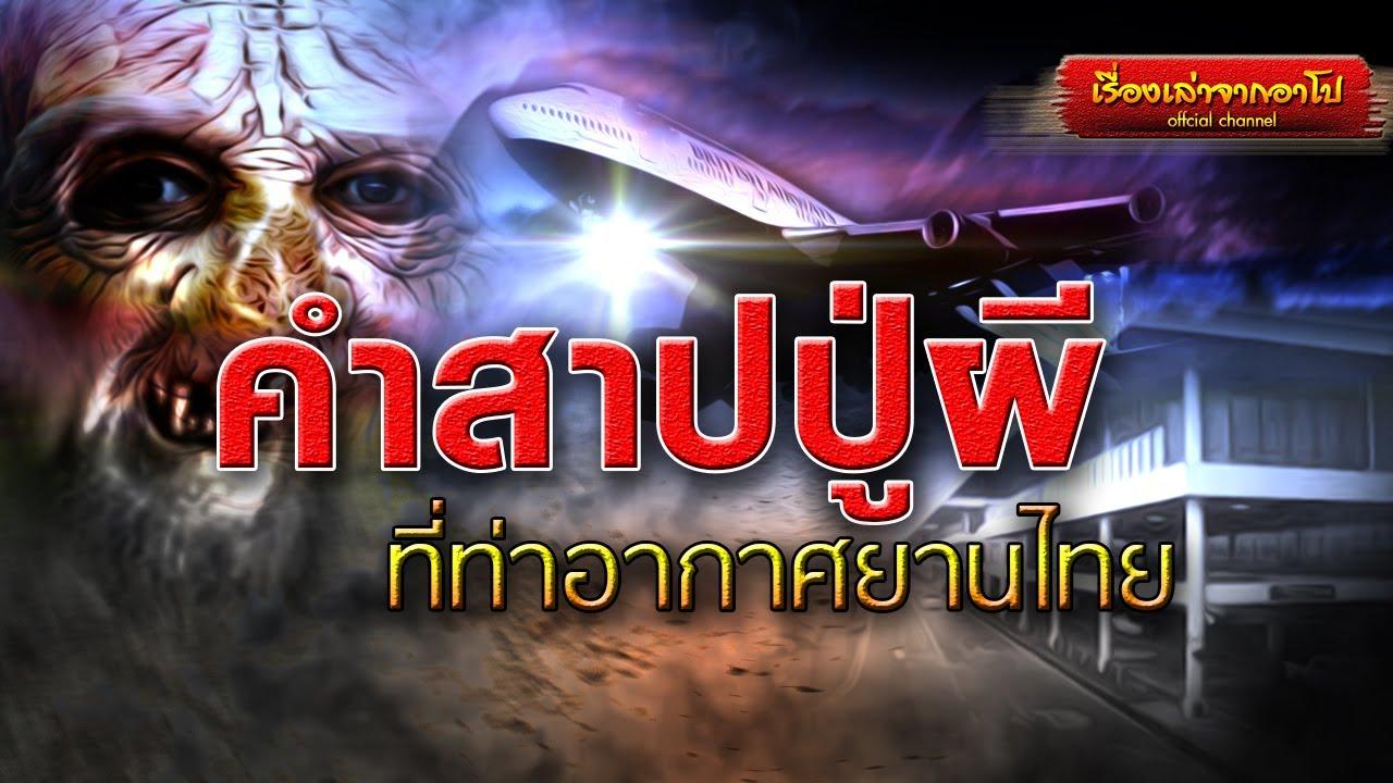 คำสาปปู่ผี ที่ท่าอากาศยานไทย-เรื่องเล่าจากอาโป
