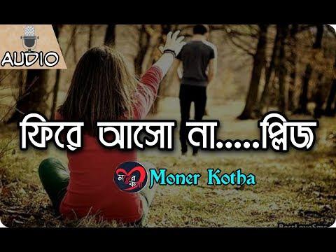 Valobashar golpo - (ফিরে আসো না.....প্লিজ) Bangla Female audio sayings - Moner Kotha