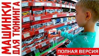 ГИГАНТСКИЙ магазин игрушек! Ищем машинку на тюнинг + трансформеры, поезда и NERF (полная версия)