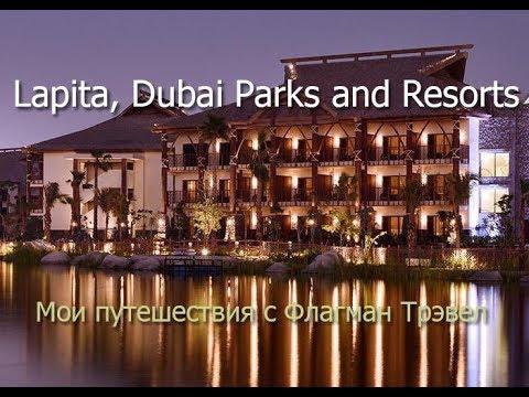 ОАЭ. Lapita Dubai Parks Resorts 5*. Территория, ужин, номер. Мои поездки с Флагман Трэвел