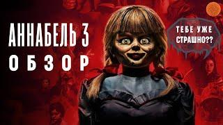 Аннабель 3: БЫЛО СТРАШНО?? | Обзор фильма | COMFY & Ikotika
