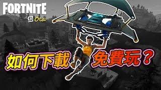 【歐拉】Fortnite 要塞英雄(堡壘之夜):要怎麼下載免費玩?