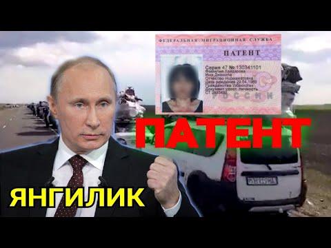 ХУШ ХАБАР ПАТЕНТ ХАКИДА СУПЕР ЯНГИЛИК БУЛДИ