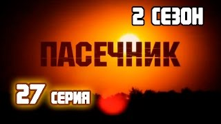 Пасечник 2 сезон 27 серия by zoom