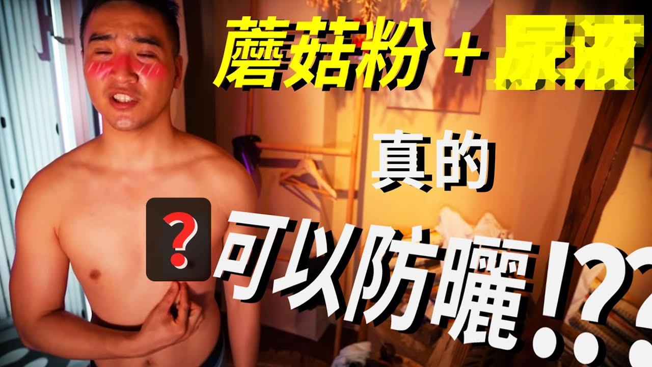 #76【谷阿莫Life】學電視劇用**加蘑菇粉製作出來的防曬乳真的有防曬效果嗎