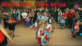 Wayra Nan - Путь ветра