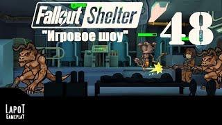 """Fallout Shelter. Развитие убежища № 737. Часть 48 """"Игровое шоу"""""""