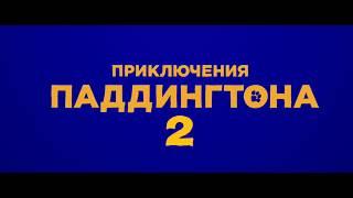 Приключения Паддингтона 2 - Русский трейлер (2018) HD | MSOT