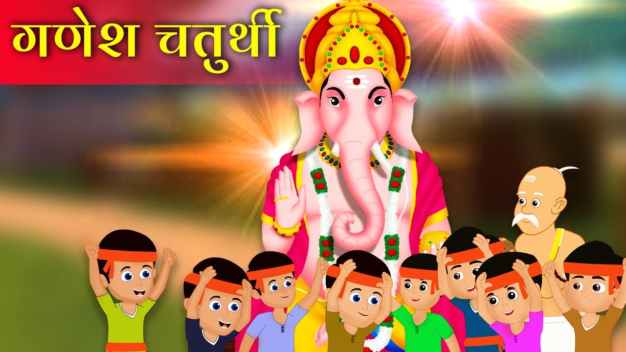गणेश चतुर्थी  की कहानी | Ganesh Chaturthi | Hindi Kahaniya for Kids | Moral Stories for Kids