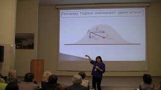 Кошкина А.В. Построение урока с использованием УМК «Физика» издательства «БИНОМ. Лаборатория знаний»