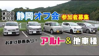 第30回第31回静岡オフ会告知とSWKスポーツECUの感想と燃費 流用フューエルキャップ アルトワークス4WDのご紹介!アルトから他車種まで募集します くろでんわオフレポTV愛車紹介